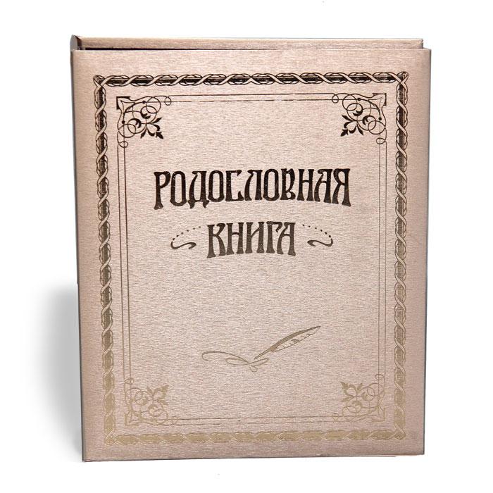 Обложка для родословной книги